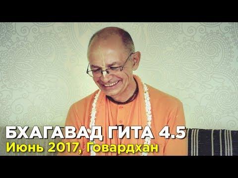 Бхагавад Гита 4.5 - Бхакти Вигьяна Госвами