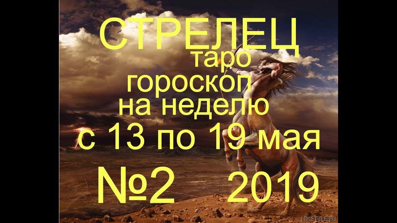 Стрелец.Таро гороскоп на неделю с 13 по 19 мая 2019 №2