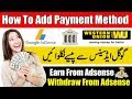 How To Add Western Union & Bank Account Payment Method in Google Adsense