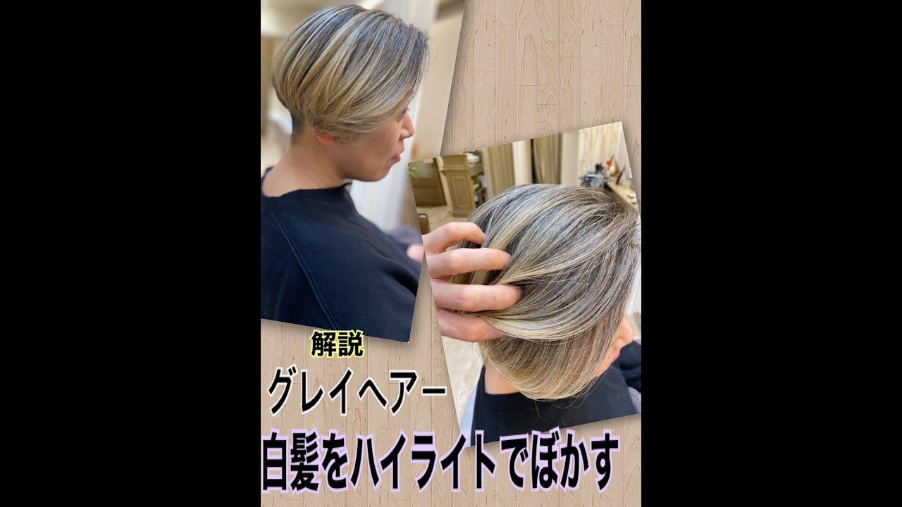 グレイヘアー ハイライトで白髪をボカす ブリーチメッシュ やり方 注意点