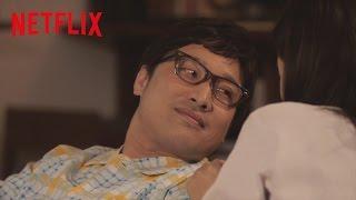 山里亮太の「よくある幸せな一日」- Netflix
