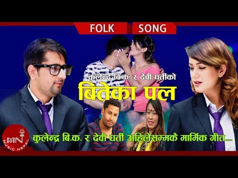 New Lok Dohori 2075/2018 | Biteka Pal - Kulendra B.K. & Devi Gharti Ft.Sarika K.C. & Ramu Timalsina