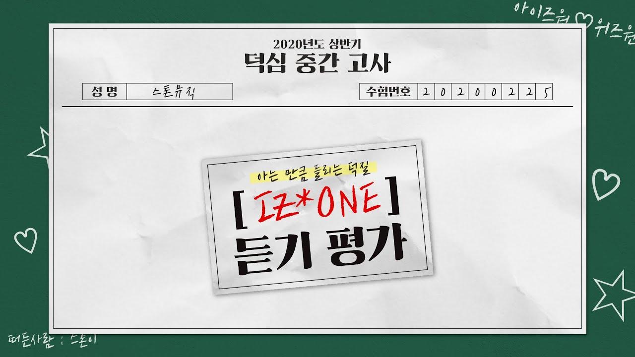 [ENG SUB] [Stone Music+] IZ*ONE (아이즈원)_듣기평가|FIESTA, K-POP MyTub.uz