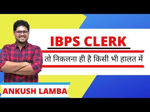 EXPECTED CUTOFF IBPS CLERK || IBPS CLERK TO NIKALNA HI HAI || STRATEGY TO CRACK IBPS CLERK