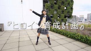 【踊ってみた】ヒロイン育成計画/HoneyWorks【みかfeat.うさぱんだ】