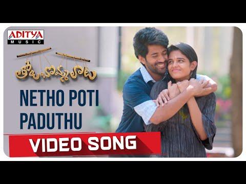 Netho Poti Paduthu   Video Song   Tholu Bommalata Songs   Suresh Bobbili