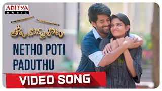 Netho Poti Paduthu   Video Song | Tholu Bommalata Songs | Suresh Bobbili