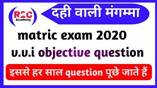 class 10th hindi varnika most v. v. I objective question 2020
