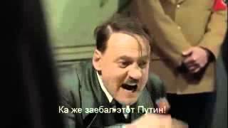 Гитлер о Путине