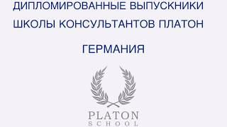 ГОСУДАРСТВЕННЫЙ ДИПЛОМ ЧЕРЕЗ ОНЛАЙН ОБРАЗОВАНИЕ В PLATON SCHOOL