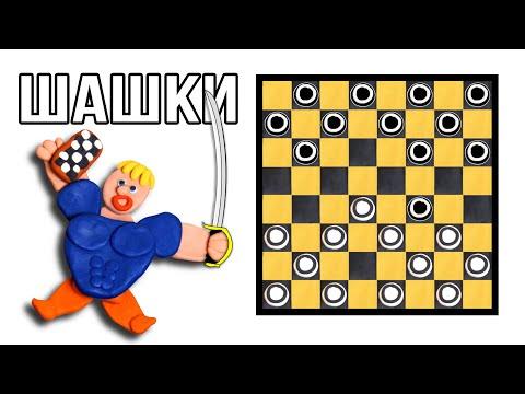 Как играть в шашки. Видеоправила для начинающих