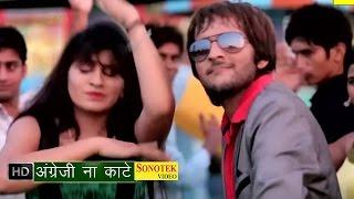 Angreji na kate || अंग्रेजी ना काटे || md & kd || new haryanvi pop songs