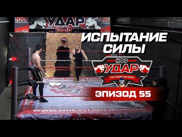 Испытание силы | Реслинг-шоу НФР «Удар» 55 | IWF Russia Pro Wrestling Show