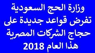 وزارة الحج السعودية تفرض قواعد وضوابط جديدة على حجاج الشركات المصرية 2018 !