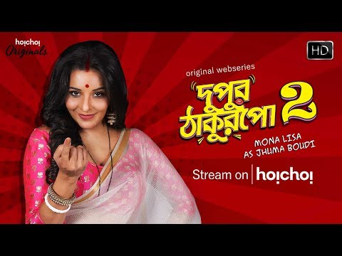 Boudi Superhit | Dupur Thakurpo | Season 2 | Streaming Now | Mona Lisa | Hoichoi