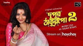 Boudi Superhit | Dupur Thakurpo | Season 2 | Streaming Now | Mona Lisa | Hoichoi