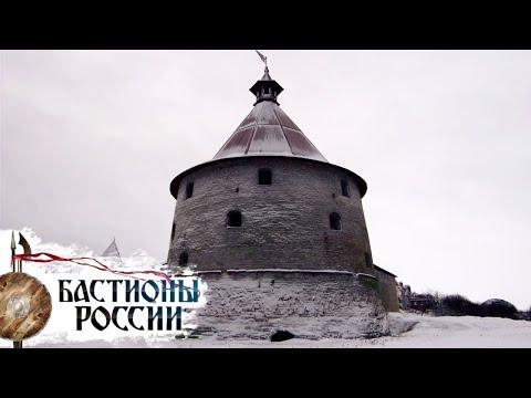 Крепость Орешек. Бастионы России 🌏 Моя Планета