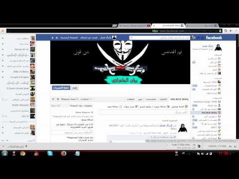 دعس كروب  مزعطة  hacker iraq   من قبل بيان السامرائي