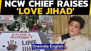 NCW chief discusses rising 'love jihad' cases in Maharashtra | Oneindia News
