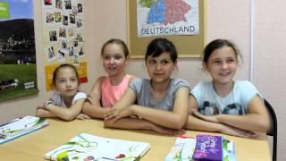 Курсы немецкого языка для детей в Волгограде
