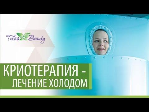 Криотерапия - все что нужно знать о процедуре и её особенностях в программе В теме телеканала Ю