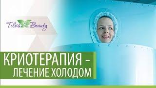 видео Криотерапия, особенности методики криотерапии