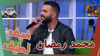 محمد رمضان - ضيف لطيف