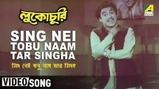 Bengali film song Sing Nei Tobu Naam Tar Singha... from the movie Lukochoori