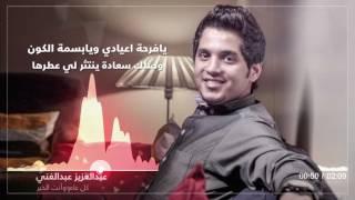 كل عام وانت الخير - عبدالعزيز عبدالغني