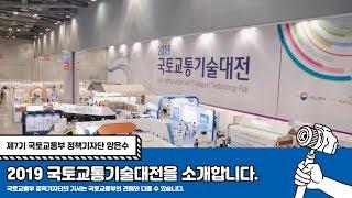 기자단이 다녀온 2019 국토교통기술대전 [정책기자단]