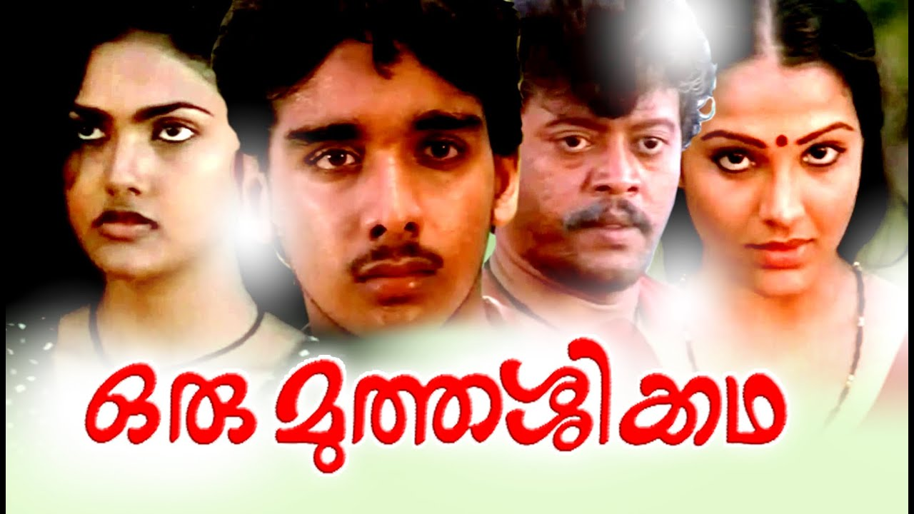 oru muthassi katha mp3 songs