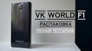 vK World F1. Внимание: 27 минутный тест-драйв!