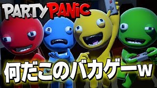 【バカゲー】マリオパーティみたいなバカゲーやってみた!-Party Panic-