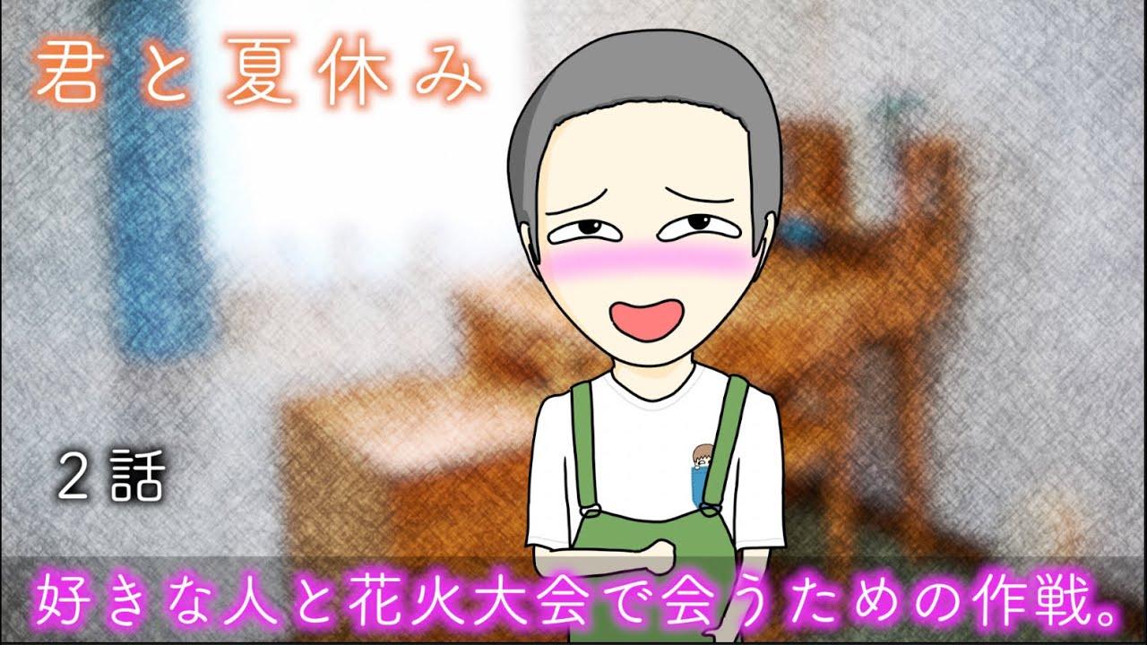 【ストーリー】好きな人と花火大会で会うための作戦。【君と夏休み...2話】