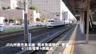 [JR九州]鹿児島本線を走るいろんな電車@西鉄天神大牟田線新栄町駅ホーム