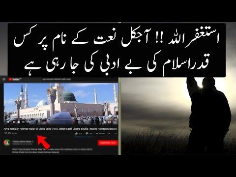 Famous Natts Insulting Islam   Urdu / HIndi