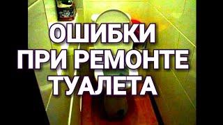 Ошибки при ремонте туалета