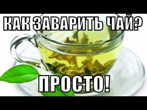 Ответы@: Чем зеленый чай отличается от черного?