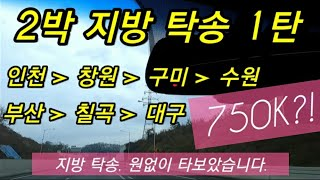 지방 탁송 2박코스 제1탄. 탁송기사 / 대리운전 / …