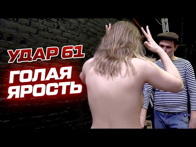 Голая ярость   Реслинг-шоу НФР «Удар» №61   IWF Russia Pro Wrestling Show