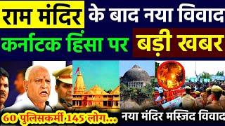 राम मंदिर के बाद नया विवाद ! कर्नाटक हिंसा बहुत बड़ी खबर