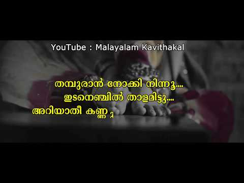 ബാലേട്ടന്റെ പ്രണയകവിത | Balettante Pranaya Kavitha Song With Lyrics | Thamburan Whatsapp Status