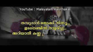 ബാലേട്ടന്റെ പ്രണയകവിത | Balettante Pranaya Kavitha song with lyrics | Thamburan whatsapp status