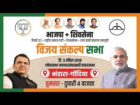 cm-devendra-fadnavis-at-vijay-sankalp-sabha-for-bjp-candidate-sunil-mende