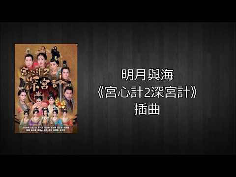 [Lyrics] 明月與海《宮心計2深宮計》插曲 Deep in the Realm of Conscience Sub Song - 馬浚偉/胡定欣 (Steven Ma/Nancy Wu)
