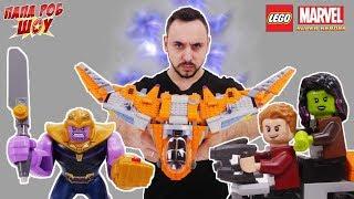 Папа Роб против ТАНОСА финальная битва Сборка Lego Marvel Superheroes