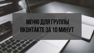 Как сделать меню для группы Вконтакте за 10 минут | 2019