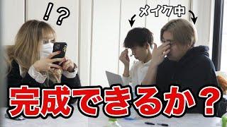 【モニタリング】会議中に男性スタッフがバレずにフルメイクできるか!?