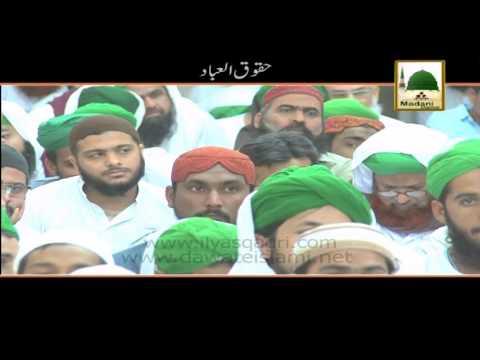 Huqooq ul Ibad - Short Bayan - Maulana Ilyas Qadri