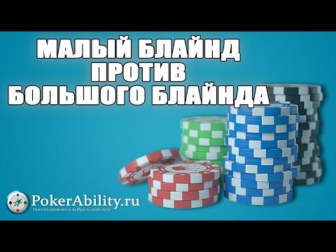 Покер обучение | Малый блайнд против большого блайнда.